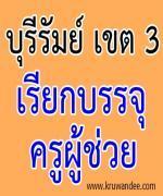 สพป.บุรีรัมย์ เขต 3 เรียกบรรจุครูผู้ช่วย รายงานตัว วันที่ 20 สิงหาคม 2555
