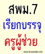สพม.เขต 7 เรียกบรรจุครูผู้ช่วย รอบ3/2555  5 อัตรา