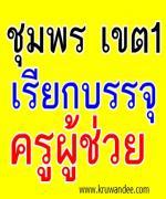 สพป.ชุมพร เขต 1 เรียกบรรจุครู ทุกวิชาเอก รายงานตัว 27 สิงหาคม 2555