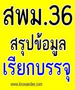 สพม.36 (เชียงราย-พะเยา) รายงานสรุปการเรียกบรรจุครูปี 2554 และปี2555