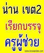 สพป.น่าน เขต 2 เรียกบรรจุครู 10 อัตรา เพิ่งรายงานตัว 20 สิงหาคม 2555