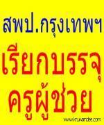 ด่วน ! สพป.กทม.เรียกบรรจุรอบที่ 2/ 2555 รายงานตัว 3 กันยายน 2555