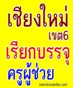 สพป.เชียงใหม่ เขต 6 เรียกบรรจุครูผู้ช่วย รายงานตัว 31 สิงหาคม 2555