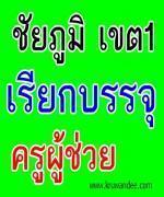 สพป.ชัยภูมิ เขต 1 เรียกบรรจุครู รายงานตัว 3 กันยายน 2555