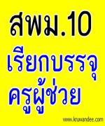 สพม.10 เรียกบรรจุครูผู้ช่วย รายงานตัว 31 สิงหาคม 2555