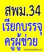 สพม.34 เรียกบรรจุครูผู้ช่วย รายงานตัววันที่ 15 ตุลาคม 2555