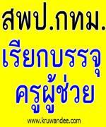สพป.กรุงเทพ เรียกบรรจุครูผู้ช่วย รอบ 3 รายงานตัว 31 ตุลาคม 2555