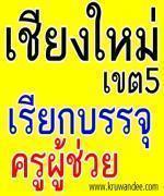 สพป.เชียงใหม่ เขต 5 เรียกบรรจุครูผู้ช่วย รายงานตัว 26 ตุลาคม 2555