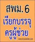 สพม เขต 6 เรียกบรรจุครูผู้ช่วย รายงานตัววันที่ 1 พฤศจิกายน 2555