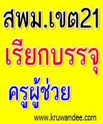 สพม.เขต 21 เรียกบรรจุครู 2 อัตรา รายงานตัว 21 พฤศจิกายน 2555