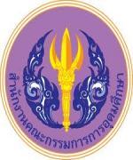 เปิดสอบบรรจุข้าราชการ ตำแหน่งเจ้าพนักงานธุรการปฏิบัติงาน 4 ตำแหน่ง