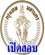 สำนักงานคณะกรรมการข้าราชการกรุงเทพมหานคร เปิดสอบบรรจุรับราชการ 243 อัตรา