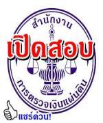 สำนักงานการตรวจเงินแผ่นดิน เปิดสอบบรรจุรับราชการ - รับสมัคร 20 พฤษภาคม ถึง 10 มิถุนายน 2556