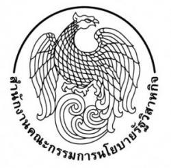 สำนักงานคณะกรรมการนโยบายรัฐวิสาหกิจ เปิดสอบบรรจุรับราชการ 5 อัตรา