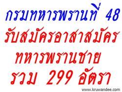 กรมทหารพรานที่ 48 รับสมัคร อาสาสมัครทหารพรานชาย รวม 299 อัตรา