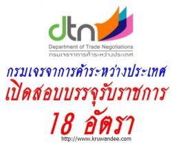 กรมเจรจาการค้าระหว่างประเทศ เปิดสอบบรรจุรับราชการ 18 อัตรา - รับสมัคร 11-29 พ.ย. 2556