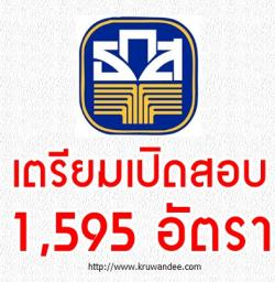 ข่าววงใน...เตรียมเปิดสอบ ธกส. 2556 จำนวน 1,595 อัตรา