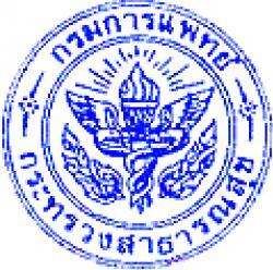 กรมการแพทย์เปิดสอบบรรจุรับราชการ 6 อัตรา - รับสมัคร ถึงวันที่  3 ธันวาคม 2556