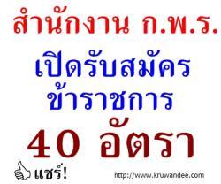 สำนักงาน ก.พ.ร. เปิดรับสมัครข้าราชการ จำนวน 40 ตำแหน่ง - รับสมัคร 11 ธันวาคม 2556 - 24 มกราคม 2557