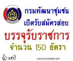 กรมการพัฒนาชุมชน เปิดสอบบรรจุรับราชการ 150 อัตรา - รับสมัคร ออนไลน์ 7-27 มกราคม 2557