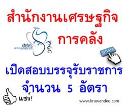 สำนักงานเศรษฐกิจการคลัง เปิดสอบบรรจุรับราชการ จำนวน 5 อัตรา - สมัครทางอินเทอร์เน็ต ถึงวันที่ 17 กุมภาพันธ์2557