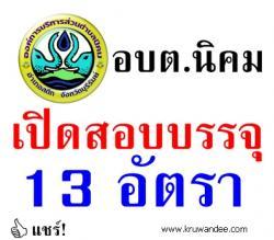 องค์การบริหารส่วนตำบลนิคม เปิดสอบบรรจุ พนักงานส่วนตำบล 13 อัตรา - รับสมัครวันที่ 13 กุมภาพันธ์ - 6 มีนาคม 2557