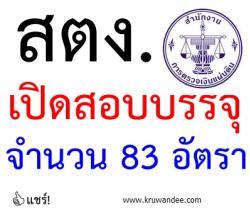 ด่วน! สำนักงานการตรวจเงินแผ่นดิน เปิดสอบบรรจุรับราชการ จำนวน 83 อัตรา - รับสมัคร 25 กุมภาพันธ์ ถึง 17 มีนาคม 2557 นี้