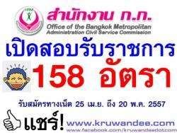 กรุงเทพมหานคร เปิดสอบบรรจุรับราชการ 158 อัตรา - รับสมัคร 25 เมษายน ถึง 20 พฤษภาคม 2557
