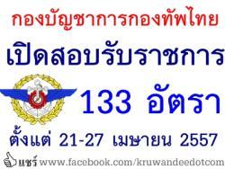 กองบัญชาการกองทัพไทย เปิดสอบบรรจุรับราชการ 133 อัตรา - รับสมัคร 21-27 เมษายน 2557