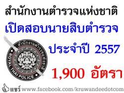 ข่าวดี! สำนักงานตำรวจแห่งชาติ เปิดสอบบุคคลภายนอกเข้าเป็นนักเรียนนายสิบตำรวจ ประจำปี 2557 จำนวน 1,900 อัตรา