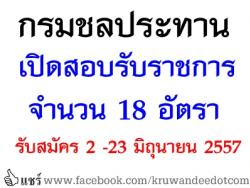 กรมชลประทาน เปิดสอบรับราชการ จำนวน 18 อัตรา - รับสมัครทางอินเทอร์เน็ต ตั้งแต่วันที่ 2 -23 มิถุนายน 2557