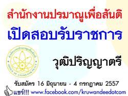 สำนักงานปรมาณูเพื่อสันติ เปิดสอบบรรจุรับราชการ วุฒิปริญญาตรี สมัครได้ตั้งแต่ 16 มิถุนายน ถึง 4 กรกฎาคม 2557 นี้