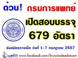 แชร์ด่วน! กรมการแพทย์ เปิดสอบบรรจุรับราชการ 679 อัตรา รับสมัครทางเน็ต วันที่ 1-7 กรกฎาคม 2557