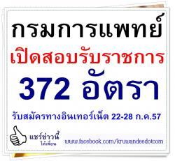 กรมการแพทย์ รับสมัครสอบบรรจุรับราชการ จำนวน 372 อัตรา - รับสมัครทางอินเทอร์เน็ต 22-28 ก.ค.57
