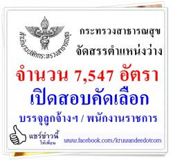 สำนักงานปลัดกระทรวงสาธารณสุข จัดสรรตำแหน่งว่างสอบคัดเลือกบรรจุลูกจ้างฯ / พนักงานราชการ จำนวน 7,547 อัตรา