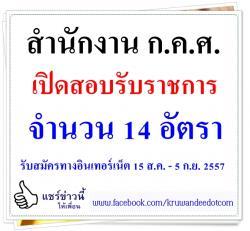 สำนักงาน ก.ค.ศ.เปิดสอบบรรจุรับราชการ 14 อัตรา - รับสมัคร 15 สิงหาคม ถึง 5 กันยายน 2557