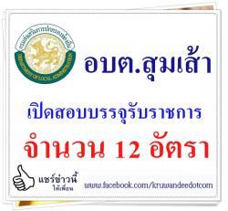 อบต.สุมเส้า เปิดสอบบรรจุรับราชการ (พนักงานส่วนตำบล) จำนวน 12 อัตรา - รับสมัคร 18 ส.ค.-10 ก.ย.57