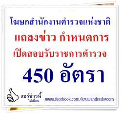 โฆษกสำนักงานตำรวจแห่งชาติ แถลงข่าว กำหนดการเปิดสอบรับราชการตำรวจ 450 อัตรา