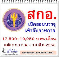 สำนักงานคณะกรรมการการอุดมศึกษา เปิดสอบบรรจุรับราชการ