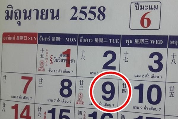 """ครม.เห็นชอบให้วันที่ 9 มิ.ย.ของทุกปีเป็น """"วันรัฐพิธี"""""""