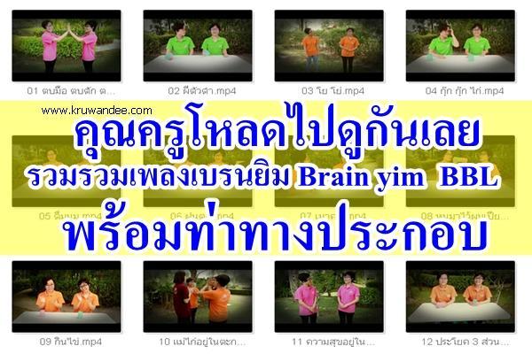 มีสาระนะ! คุณครูโหลดกันไปดูเลย รวมรวมเพลงเบรนยิม Brain yim BBL พร้อมท่าทางประกอบ