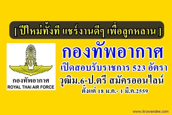 (( ปีใหม่ทั้งที แชร์งานดีๆ เพื่อลูกหลาน )) กองทัพอากาศ เปิดสอบรับราชการ 523 อัตรา วุฒิม.6-ป.ตรี สมัครออนไลน์