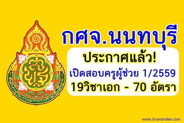 ประกาศแล้ว! (70อัตรา) กศจ.นนทบุรี เปิดสอบครูผู้ช่วย 1/2559 จำนวน 19วิชาเอก