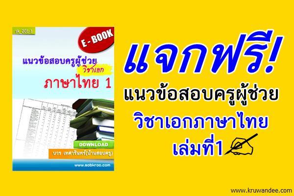 แจกฟรี! แนวข้อสอบครูผู้ช่วย วิชาเอกภาษาไทย เล่มที่1