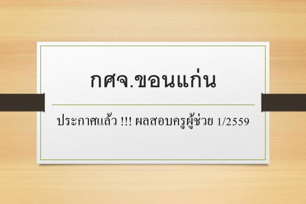 กศจ.ขอนแก่น ประกาศผลสอบครูผู้ช่วย 1/2559