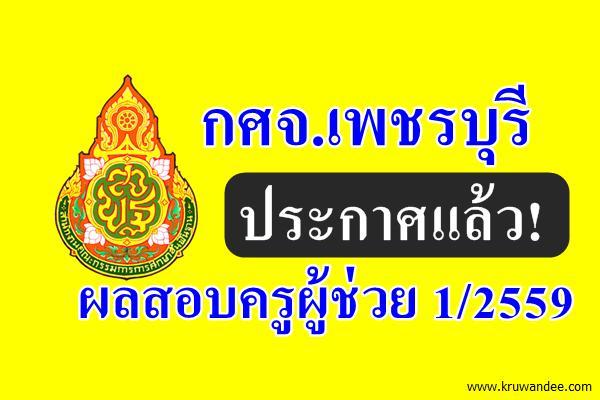กศจ.เพชรบุรี ประกาศผลสอบครูผู้ช่วย 1/2559