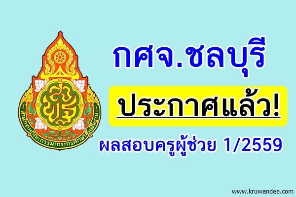กศจ.ชลบุรี ประกาศผลสอบครูผู้ช่วย 1/2559