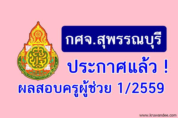 กศจ.สุพรรณบุรี ประกาศผลสอบครูผู้ช่วย 1/2559