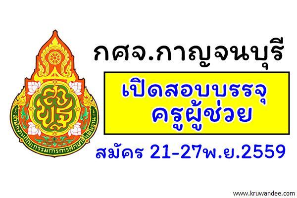 กศจ.กาญจนบุรี เปิดสอบบรรจุครูผู้ช่วย สมัคร 21-27พ.ย.2559
