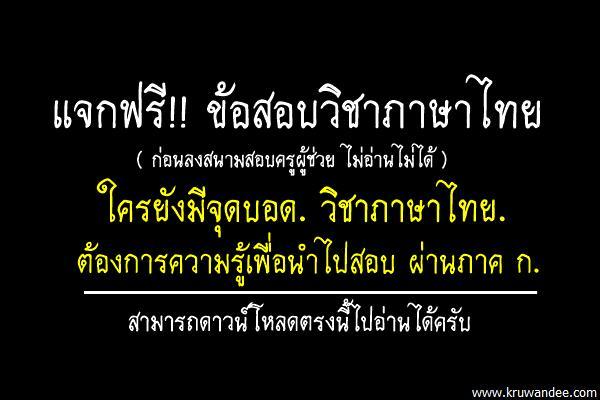 แจกฟรี!! ข้อสอบวิชาภาษาไทย(พร้อมเฉลย) นำไปสอบภาค ก. ก่อนลงสนามสอบครูผู้ช่วย ไม่อ่านไม่ได้